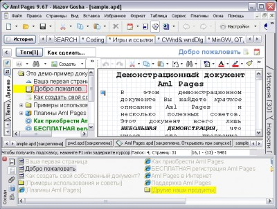 Aml Pages Russian Version 9.83b2743 screenshot