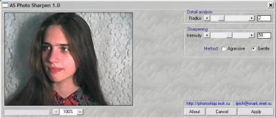 AmphiSoft Photo Sharpen 1.22 screenshot