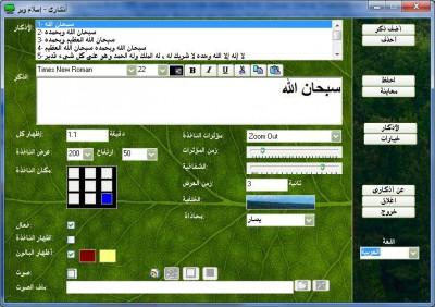 Azkar 2.0 screenshot