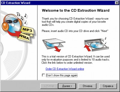 CD Extraction Wizard 1.7 screenshot