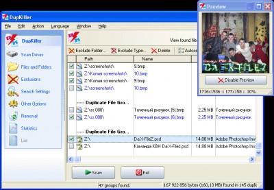 DupKiller 0.8.2 screenshot