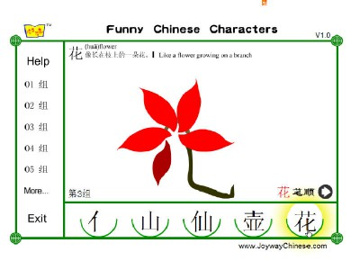 Funny Chinese Characters 1.0 screenshot