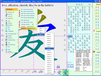 Hanzi Explorer 9.5 screenshot