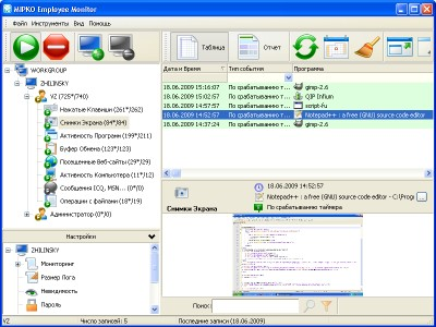 Mipko Employee Monitor 8 screenshot