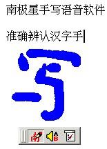 NJStar Chinese Pen 2.60 screenshot