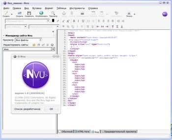Nvu 1.0 screenshot