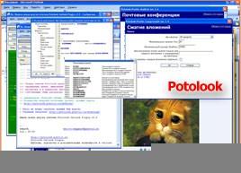 Positic Potolook Plugin 3.5 screenshot