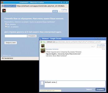 SiteHeart 1.1.2 screenshot