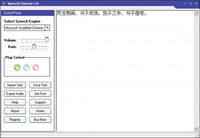 Speech Chinese 3.0 screenshot
