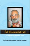 Sri Prabandhavali (pdf) 1.08 screenshot