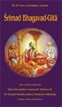 Srimad Bhagavad-Gita (pdf) 1.08 screenshot