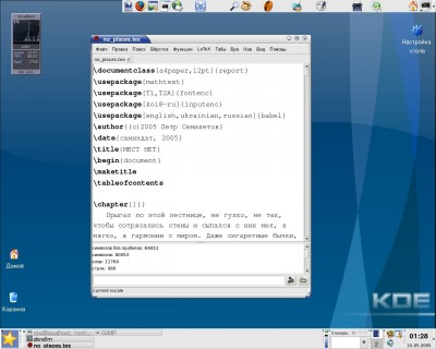 TEA for Linux 14.3.1 screenshot