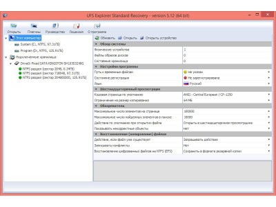 UFS Explorer Standard Recovery (Windows) 5.24.3 screenshot
