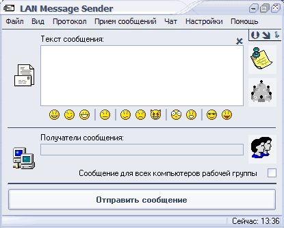 Скачать LAN Message Sender 2.1.6 бесплатно без регистрации по прямой