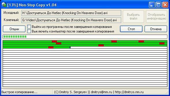 Non-Stop Copy v1.04 скачать бесплатно.